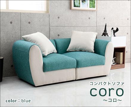 コロ コンパクトソファ(ブルー)
