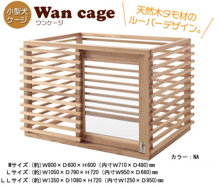 ワンケージ(Wan cage)ナチュラル サイズ/M・L・LL