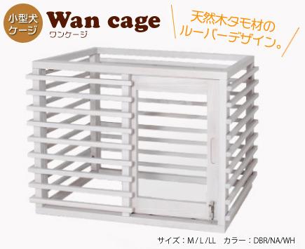 ワンケージ(Wan cage) ホワイト(サイズ:M・L・LL)