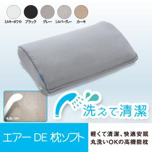 【軽くて清潔、丸洗いOK】エアーDE枕ソフト