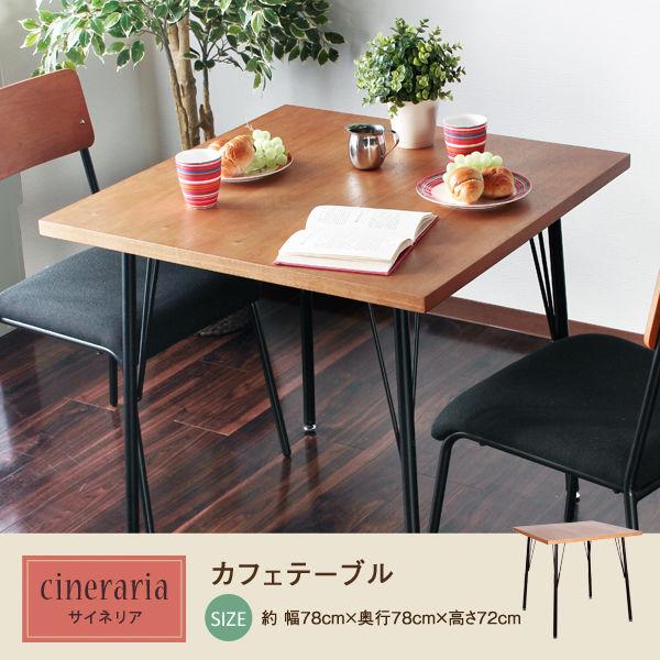 サイネリア カフェテーブル