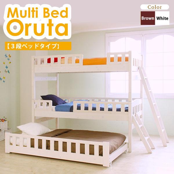 マルチベッド オルタ type1(3段ベッド)