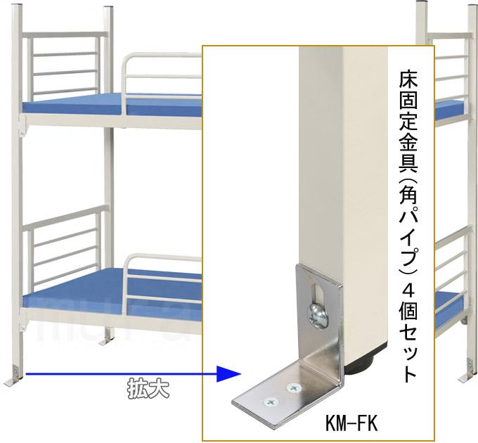 【業務用2段ベッド専用オプション】【角パイプタイプ】床固定金具(角パイプ)4個セット KM-FK