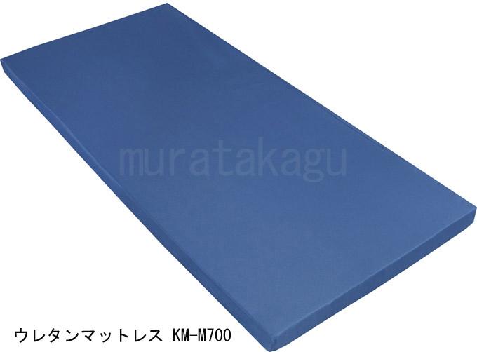 ウレタンマットレス KM-M700