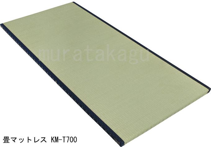 畳マットレス KM-T700