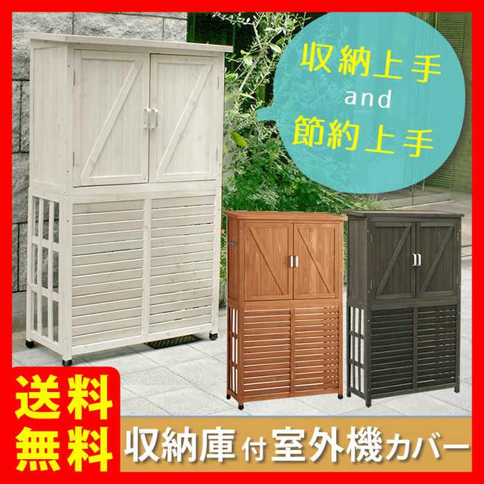 【木製】収納庫付室外機カバー
