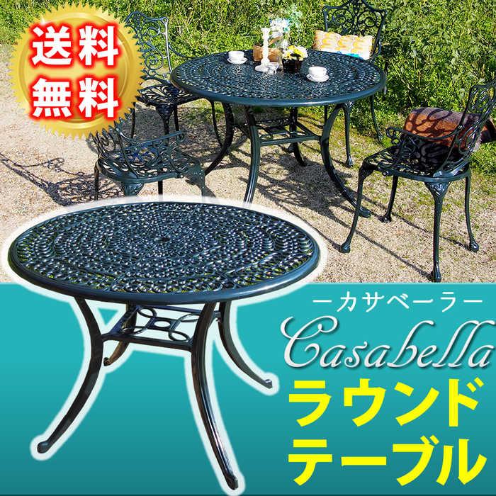 カサベーラ ラウンドテーブル HRT-7442DGR