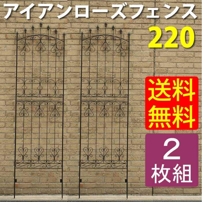 アイアンローズフェンス220 2枚組