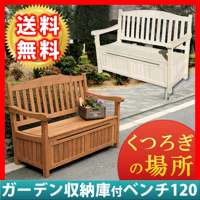 ガーデン収納庫付ベンチ120  JYB-120