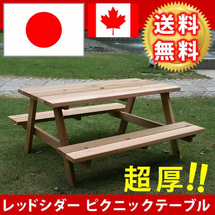 【日本製】レッドシダーピクニックテーブル OHPM-105