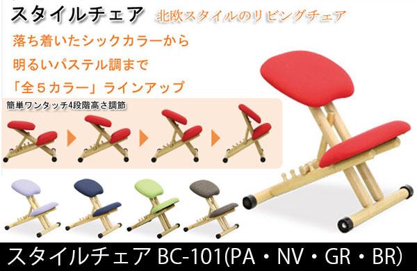スタイルチェア BC-101(バランスチェア)