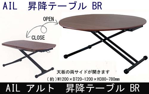 AIL アイル 昇降テーブル BR