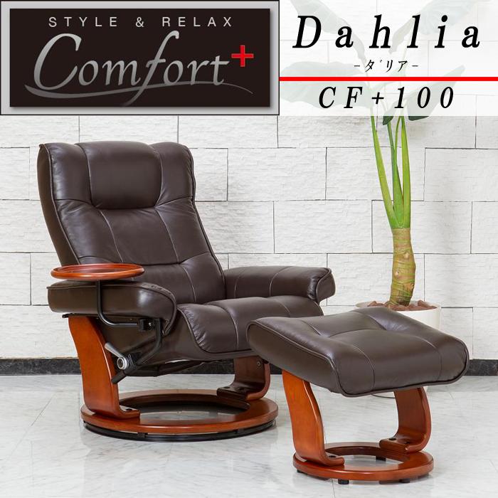【柔らかく高級感のあるセミアニリン革を使用し、低めのシートで座り心地にもこだわりました】パーソナルチェア CF+100 ダリア 本革張り(セミアニリン革) オットマン・サイドテーブル付