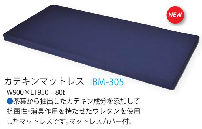 カテキンマットレス IBN-305