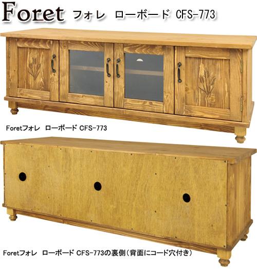 フォレ ローボード CFS-773