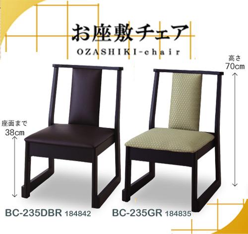 お座敷チェア BC-235