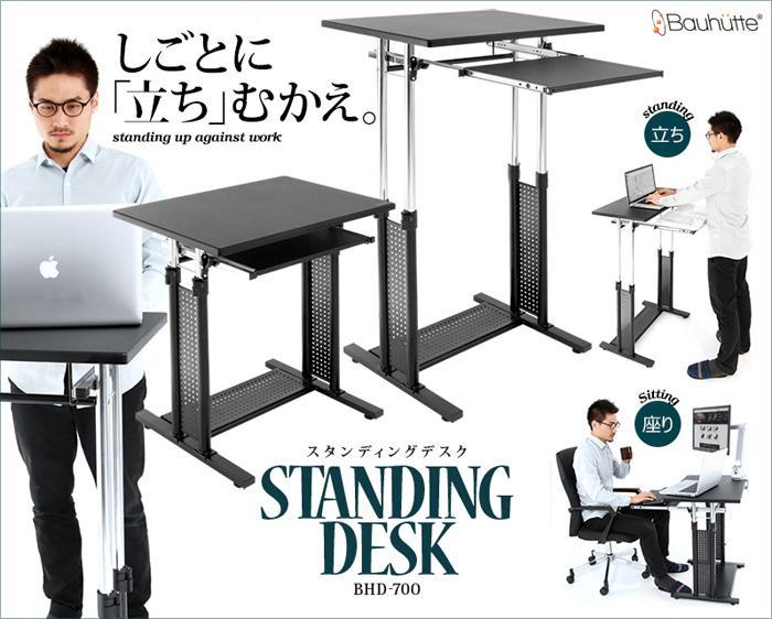 【しごとに「立ち」むかえ。】スタンディングデスク BHD-700