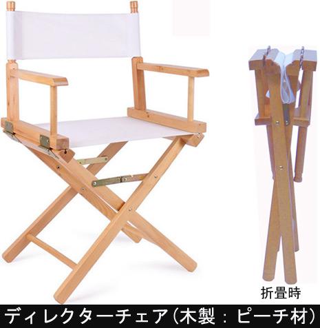 ディレクターチェア(木製:ピーチ材)
