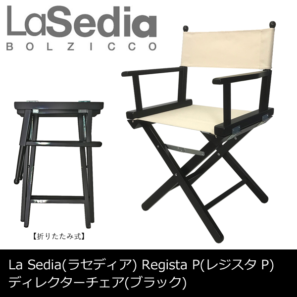 LaSediaラセディア RegistaP レジスタ ピー(コットンナチュラル)ディレクターチェア(木部:ブラック)