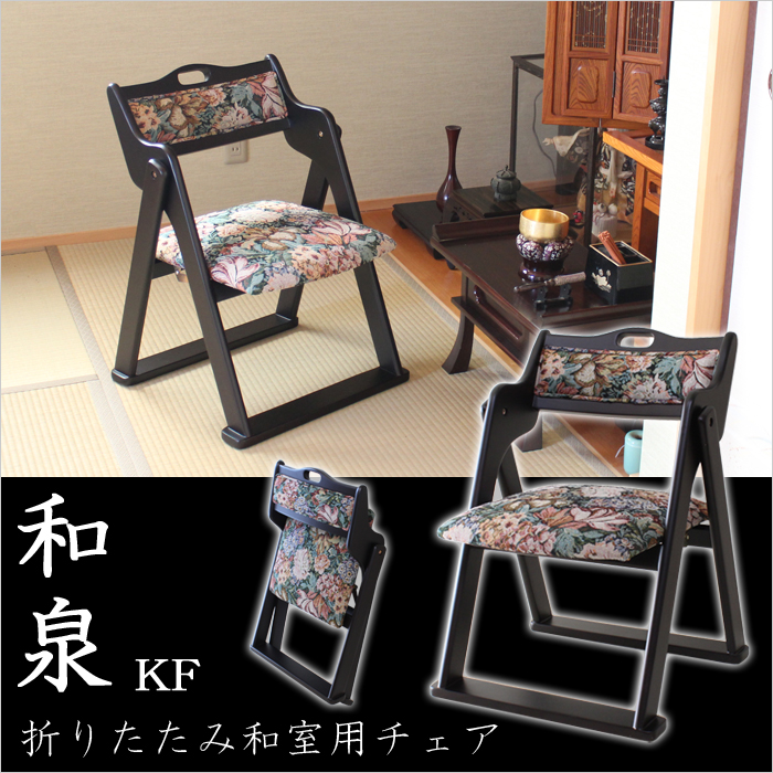 【和室にピッタリの折りたたみチェア】折りたたみ和室用チェア 「和泉」 KF-35