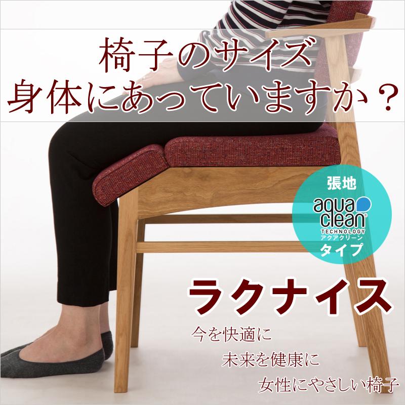 【今を快適に、未来を健康に、女性にやさしい椅子】【張地:アクアクリーンタイプ】ラクナイス