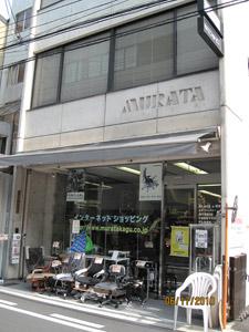 有限会社 村田家具の店舗