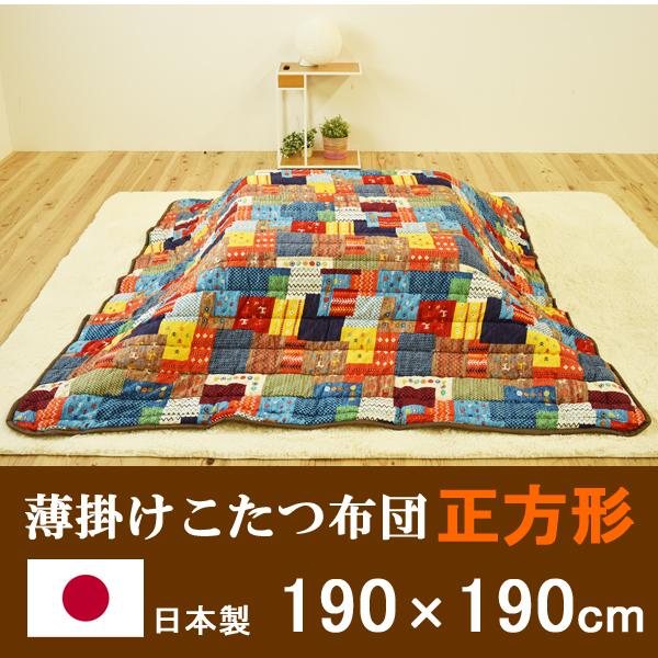 【日本製】薄掛けこたつ布団 正方形(190×190cm)