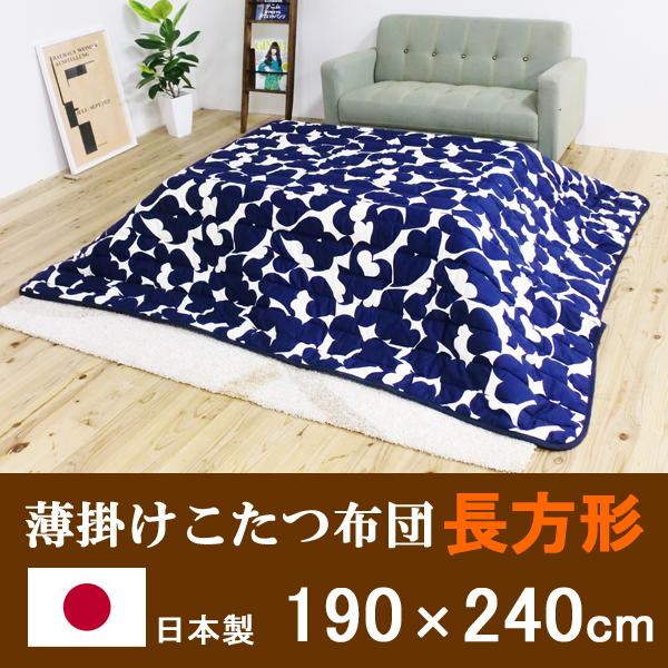 【日本製】薄掛けこたつ布団 正方形(190×240cm)