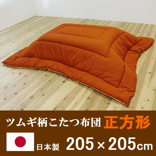 【日本製】ツムギ柄 正方形こたつ布団(205×205cm)
