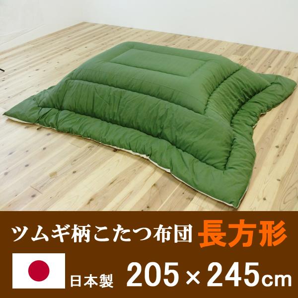 【日本製】ツムギ柄 長方形こたつ布団(205×245cm)