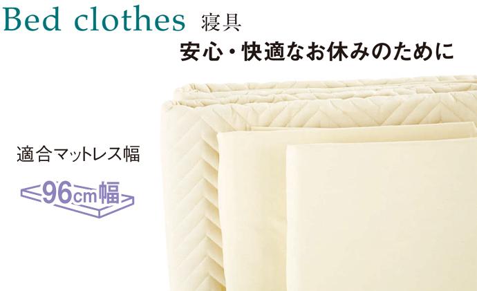 【セット内容:パット×1・シーツ×2】寝装品3点セット KFA-S11