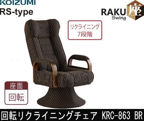 コイズミファニテック 回転リクライニングチェア KRC-863 BR