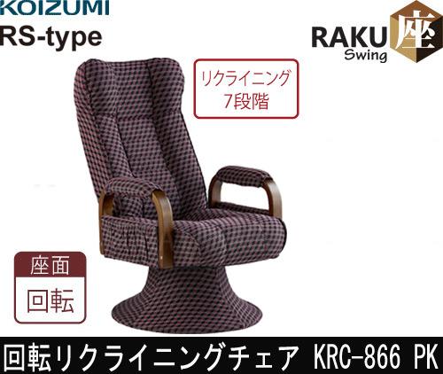 コイズミファニテック 回転リクライニングチェア KRC-866 PK