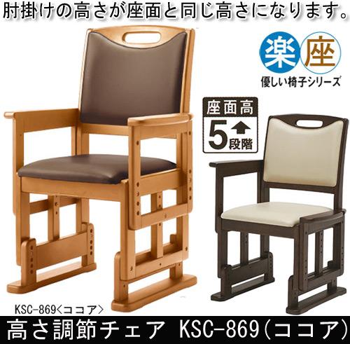 【コイズミ】RAKU座 高さ調節チェア KSC-869