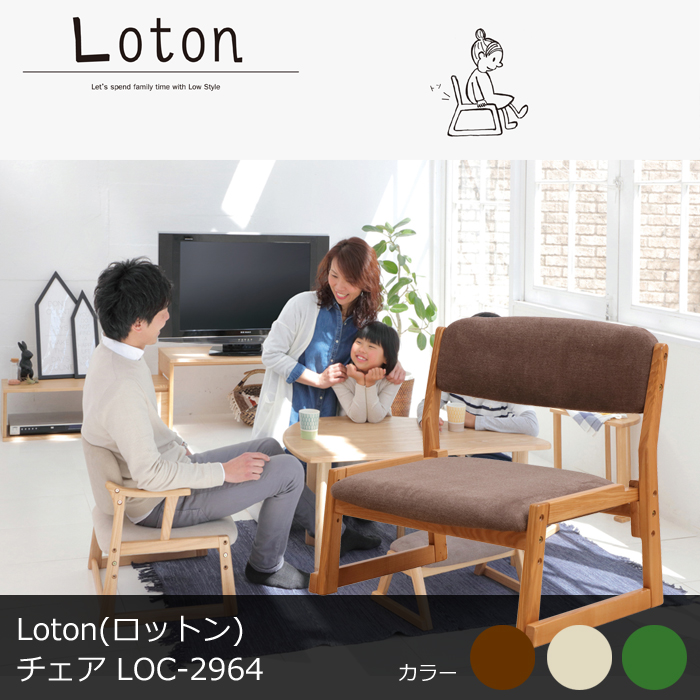 【家族の時間が調和する。大人から子供まで使えるチェアを中心とした低めの生活スタイル】Loton (ロットン) Chair チェア LOC-2964