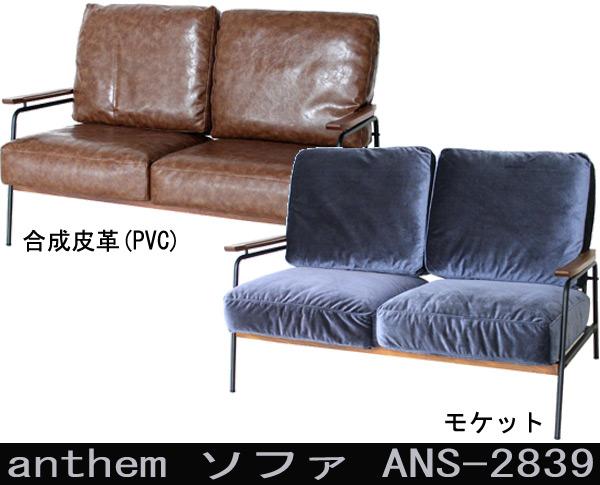 anthem ソファ ANS-2839