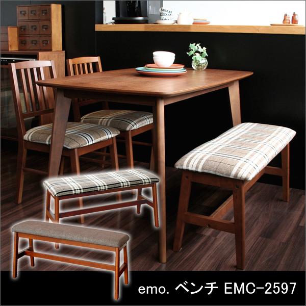 【ミッドセンチュリー調ベンチ】emo. ベンチ EMC-2597