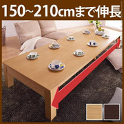 折れ脚伸長式テーブル グランデネオ210