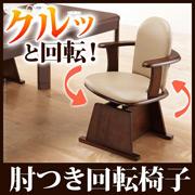 高さ調節機能付き 肘付きハイバック回転椅子〔コロチェアプラス〕