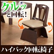 高さ調節機能付き ハイバック回転椅子〔ロタチェアプラス〕