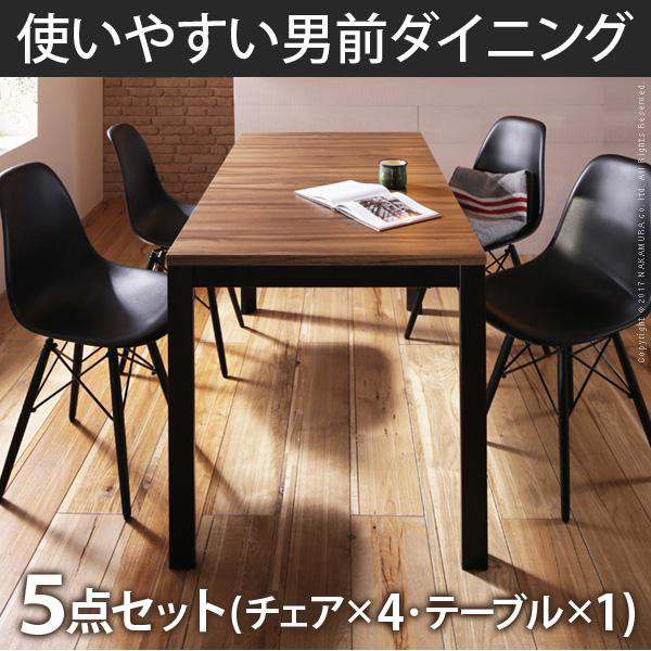 伸長式ダイニングテーブル (エニー)+チェア4脚 5点セット