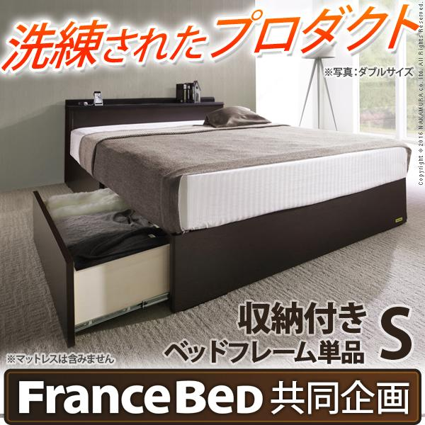 フランスベッド 引出し収納付きオリジナルベッド 〔アレックス〕 S ベッドフレームのみ ベッド下収納