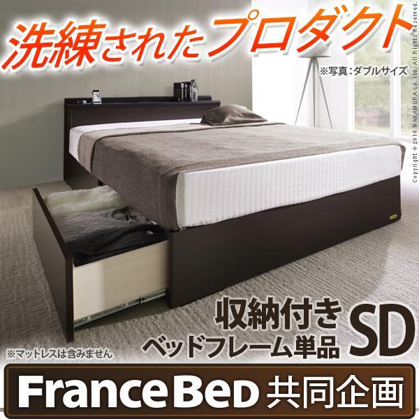 フランスベッド 引出し収納付きオリジナルベッド 〔アレックス〕 SD ベッドフレームのみ ベッド下収納