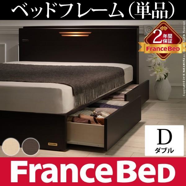 フランスベッド 宮付 ベルモンド D 引出し収納付 照明付 ベッドフレームのみ