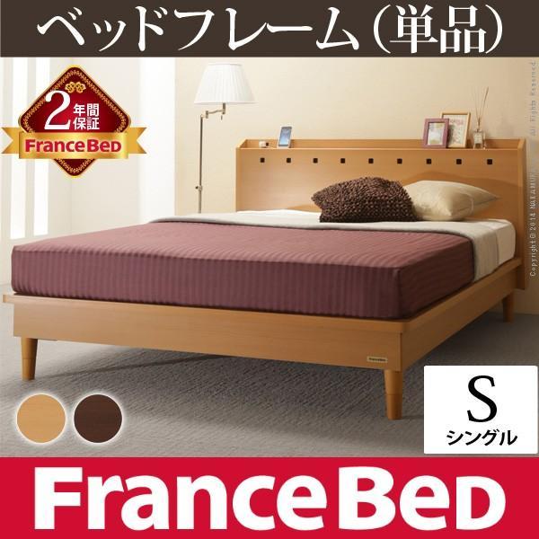 フランスベッド 宮付 3段階高さ調節ベッド モルガン S コンセント ベッドフレームのみ