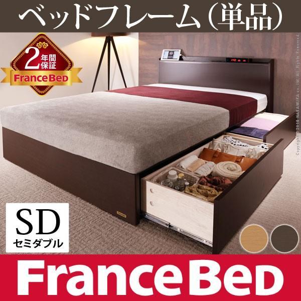 フランスベッド タップ収納・引出し収納・宮付 デュカス SD ベッド フレームのみ