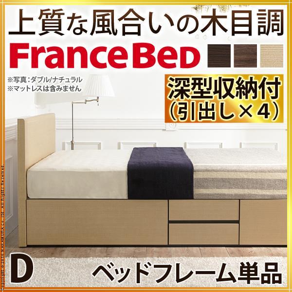 フランスベッド フラットヘッドボードベッド 〔グリフィン〕 深型引出し収納 D ベッドフレームのみ