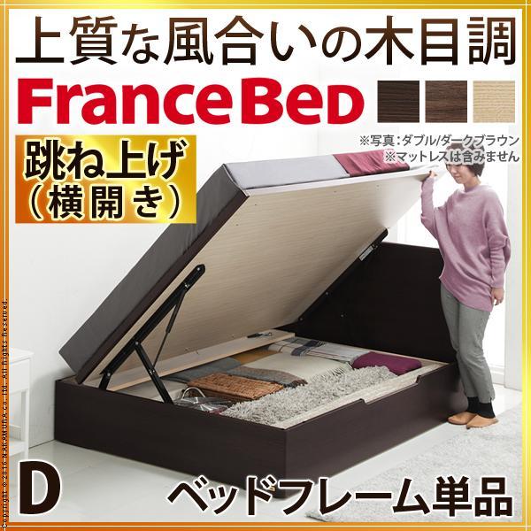 フランスベッド フラットヘッドボードベッド 〔グリフィン〕 跳ね上げ横開き収納 D ベッドフレームのみ