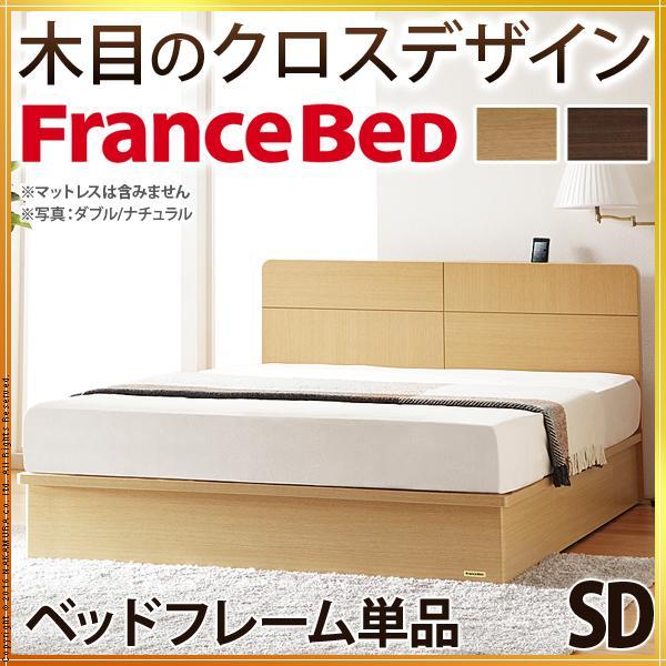 フランスベッド 収納付きフラットヘッドボードベッド 〔オーブリー〕 ベッド下収納なし SD ベッドフレームのみ