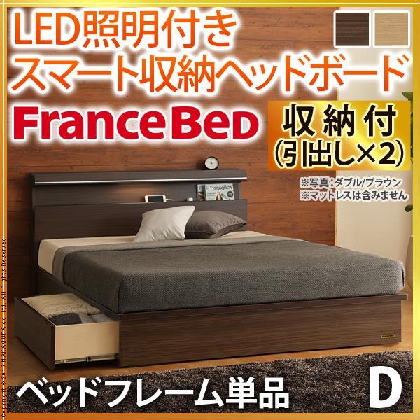 フランスベッド ライト・棚付きベッド 〔ジェラルド〕 引出し収納 D ベッドフレームのみ